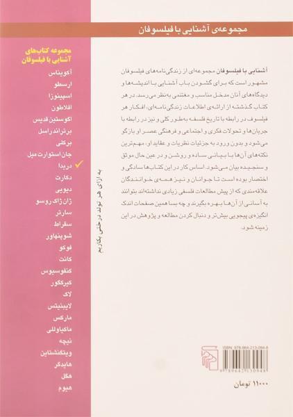 کتاب آشنایی با دریدا – پل استراترن/ پویا ایمانی/ نشر مرکز