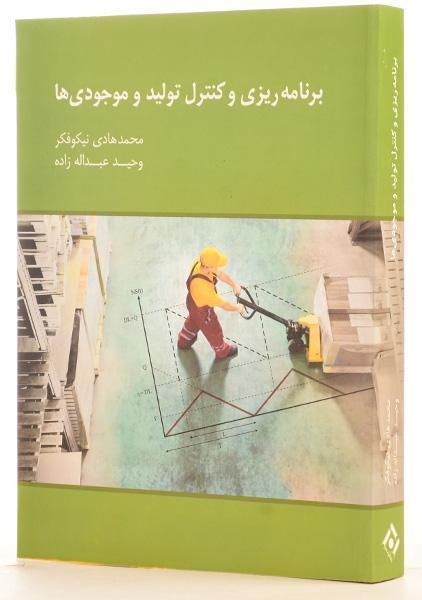 کتاب برنامه ریزی و کنترل تولید و موجودی ها – نیکوفکر