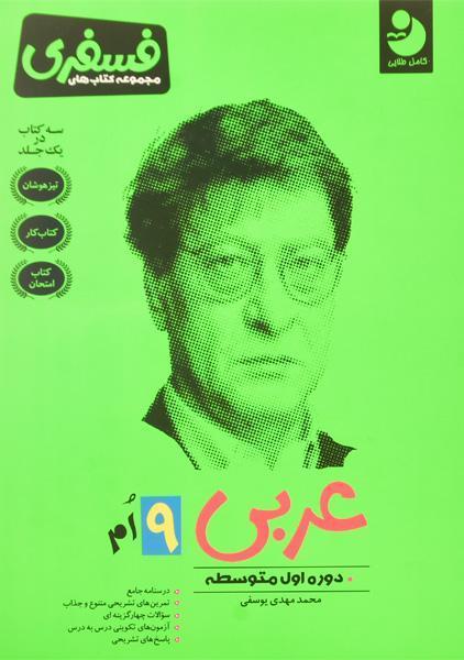 کتاب-فسفری-عربی-نهم-9-کامل-طلایی-1