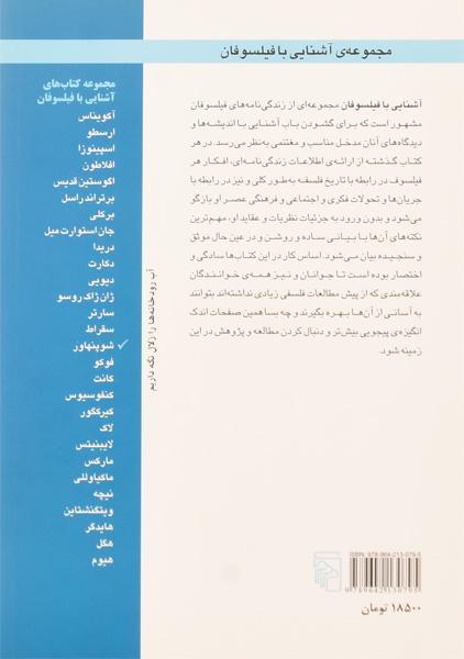 کتاب آشنایی با شوپنهاور – پل استراترن/ کاظم فیروزمند