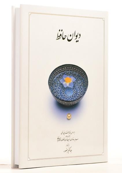کتاب دیوان حافظ – نشر دوران (وزیری – قابدار)