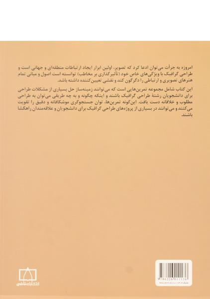 کتاب زبان و بیان تصویر – مصطفی اسدالهی/ انتشارات فاطمی