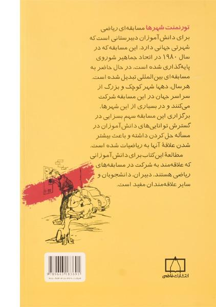 کتاب تورنمنت شهرها (۱۹۸۹ – ۱۹۸۴) – تیلور/ حمیدی/ نشر فاطمی