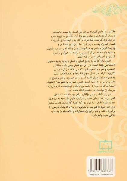 کتاب بلاغت: بدیع و بیان – حسن انوری/ انتشارات فاطمی