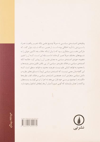 کتاب تاریخ اندیشه های سیاسی در قرن بیستم – بشیریه/ نشر نی (جلد اول)