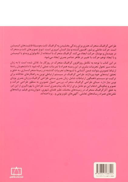 کتاب طراحی گرافیک متحرک – حمید صادقیان/ انتشارات فاطمی
