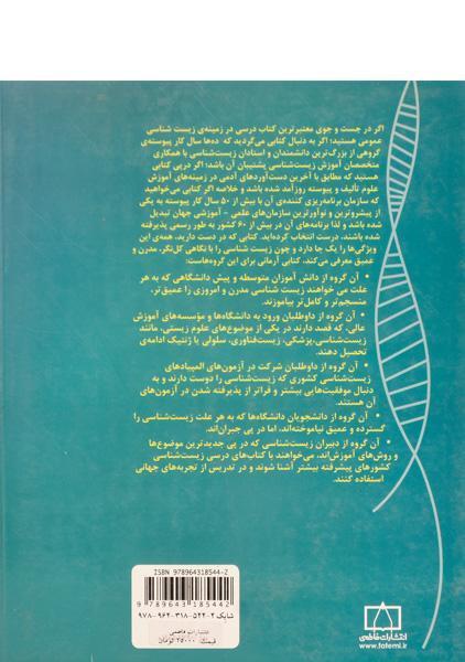 کتاب زیست شناسی با رویکرد مولکولی – علی آل محمد/ نشر فاطمی (جلد اول)