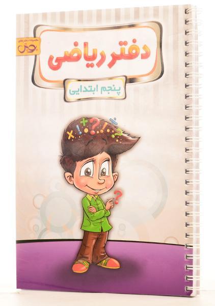 دفتر ریاضی پنجم [۵] ابتدایی پویش
