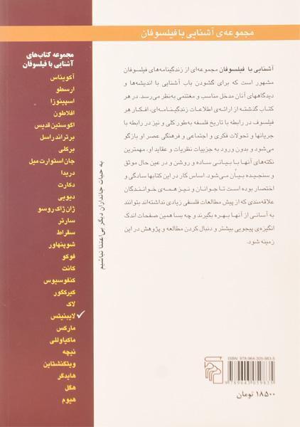 کتاب آشنایی با لایبنیتس – پل استراترن/ فاطمی/ نشر مرکز