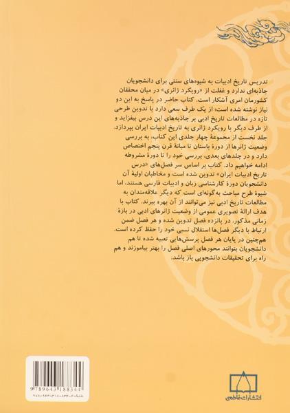 کتاب تاریخ ادبیات ایران ۱ – مهدی زرقانی/ انتشارات فاطمی