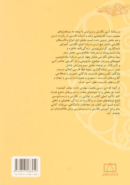کتاب آئین نگارش و ویرایش – حسن ذوالفقاری/ انتشارات فاطمی