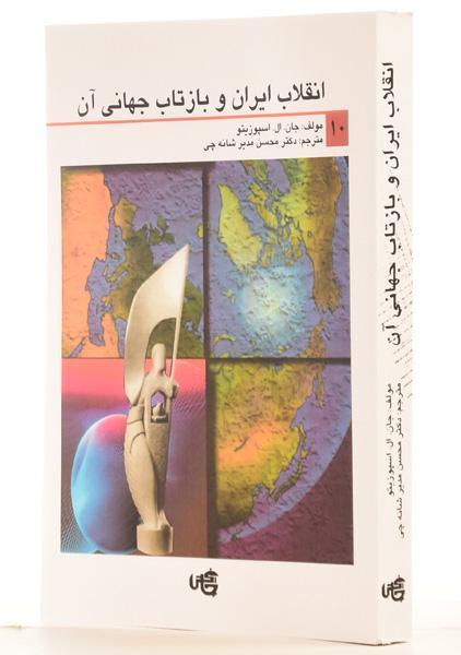 کتاب انقلاب ایران و بازتاب جهانی آن – اسپوزیتو/ مدیر شانه چی