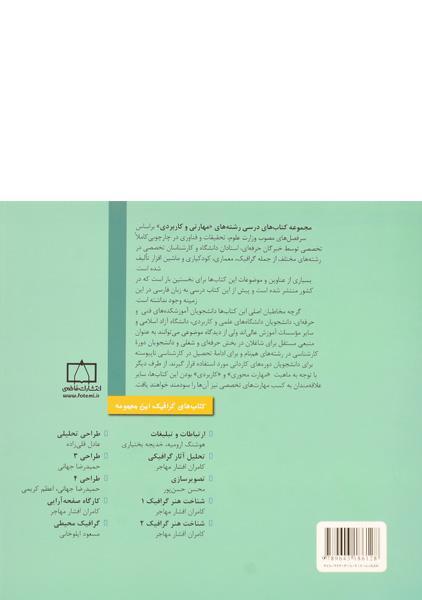 کتاب طراحی تحلیلی – عادل قلی زاده/ انتشارات فاطمی