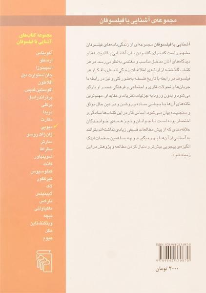 کتاب آشنایی با دیویی – پل استراترن/ کاظم فیروزمند/ نشر مرکز
