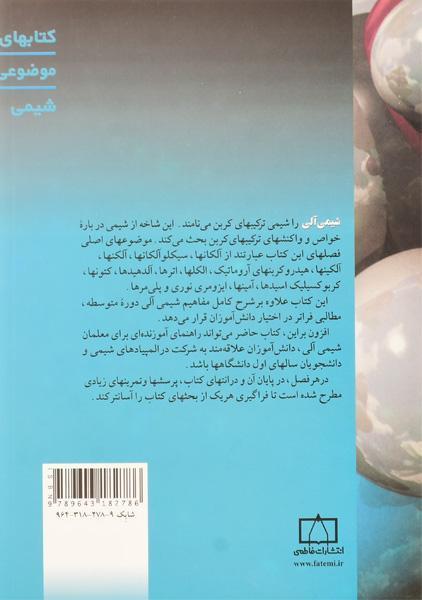 کتاب شیمی آلی – علی سیدی/ انتشارات فاطمی