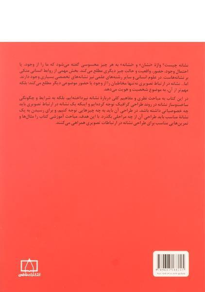 کتاب طراحی نشانه – مسعود سپهر/ انتشارات فاطمی