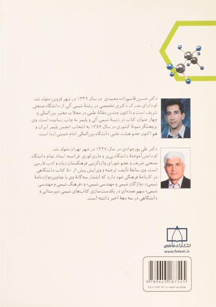 کتاب شیمی آلی – حسین قاسم زاده، علی پورجوادی/ انتشارات فاطمی