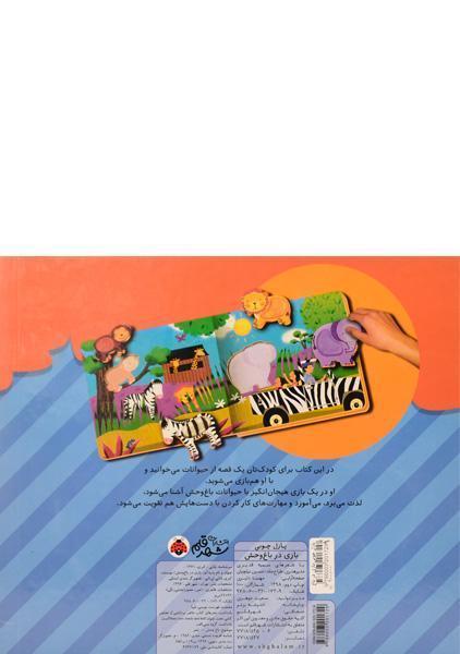 کتاب بازی در باغ وحش + پازل چوبی – انتشارات شهر قلم