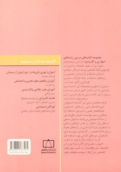 کتاب آموزش هنر، نقاشی و کاردستی – مینو واثقی/ انتشارات فاطمی