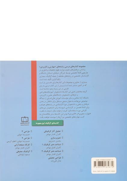 کتاب گرافیک محیطی – مسعود ایلوخانی/ انتشارات فاطمی