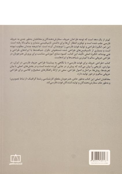 کتاب طراحی حروف برای فونت فارسی – امید هامونی/ نشر فاطمی