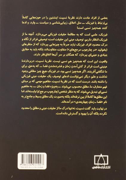 کتاب به زبان اینشتین – ریچارد ولفسون/ ظهوریان پردل/ فاطمی