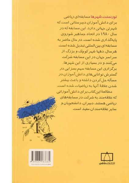 کتاب تورنمنت شهرها (۱۹۸۴ – ۱۹۸۰) – تیلور/ حمیدی/ نشر فاطمی
