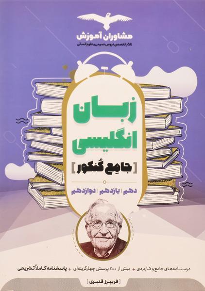 کتاب-زبان-انگلیسی-جامع-کنکور-مشاوران-آموزش-1