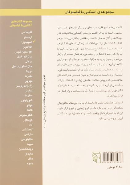 کتاب آشنایی با اسپینوزا – پل استراترن/ حمزه ای/ نشر مرکز