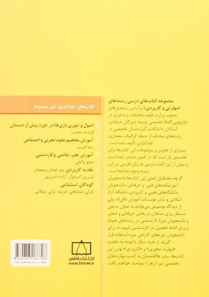 کتاب آموزش مفاهیم علوم تجربی و اجتماعی – رضا قریب/ نشر فاطمی
