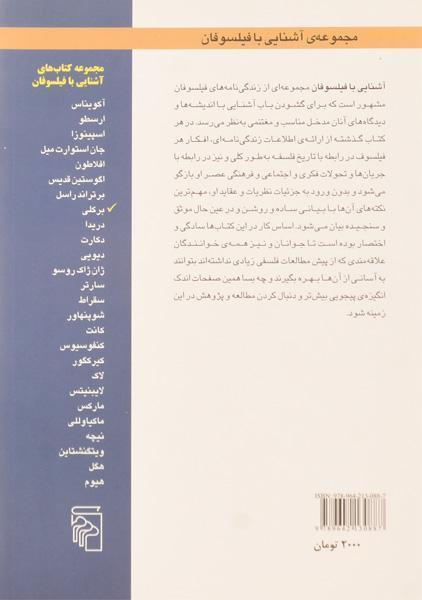 کتاب آشنایی با برکلی – پل استراترن/ کاظم فیروزمند/ نشر مرکز