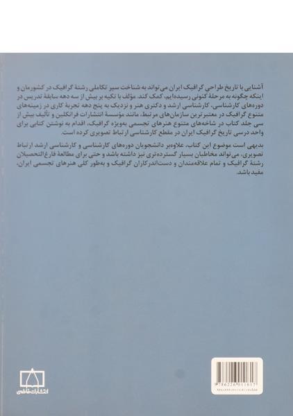 کتاب تاریخ طراحی گرافیک ایران – افشار مهاجر/ انتشارات فاطمی