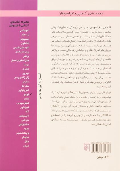 کتاب آشنایی با فوکو – پل استراترن/ پویا ایمانی/ نشر مرکز