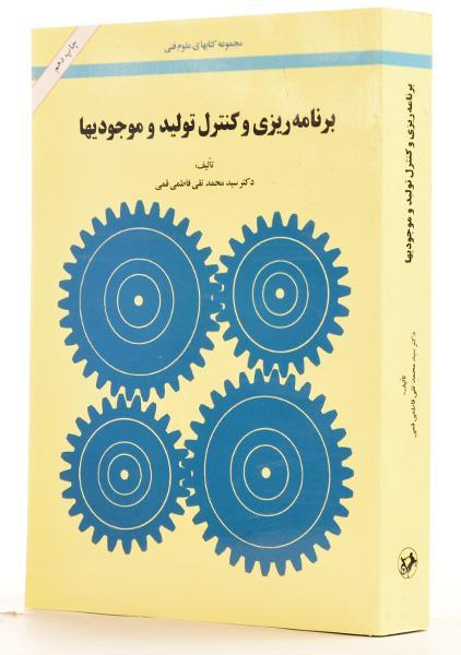 کتاب برنامه ریزی و کنترل تولید و موجودیها – فاطمی قمی