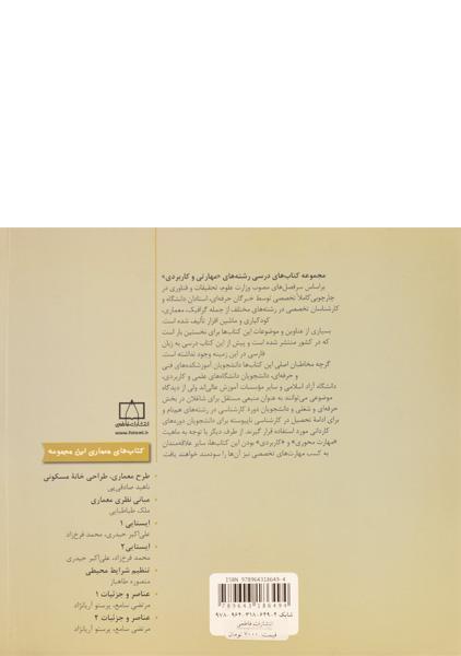 کتاب ایستایی ۱ – علی اکبر حیدری، محمد فرخ زاد/ نشر فاطمی
