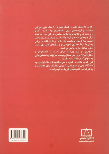 کتاب آشنایی با مکانیک – کلپنر، کلنکو/ جعفری/ فاطمی (جلد دوم)