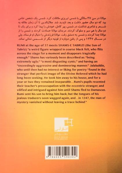 کتاب ۴۵ شعر از دیوان شمس تبریزی – انتشارات اتاق آبی