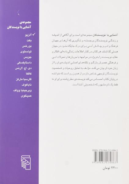 کتاب آشنایی با آلن پو – پل استراترن/ کاظم فیروزمند/ نشر مرکز