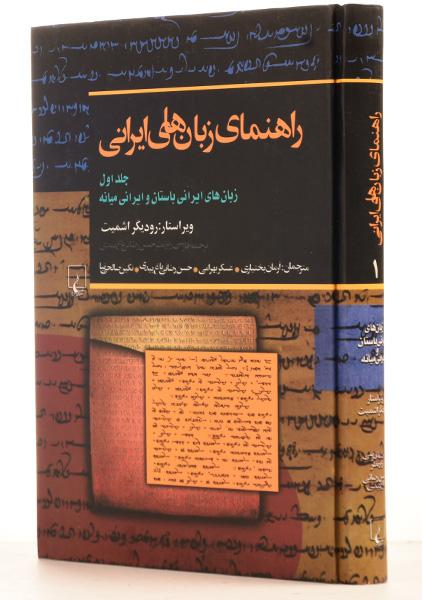 کتاب راهنمای زبان های ایرانی ۱ – اشمیت/ بختیاری/ نشر ققنوس