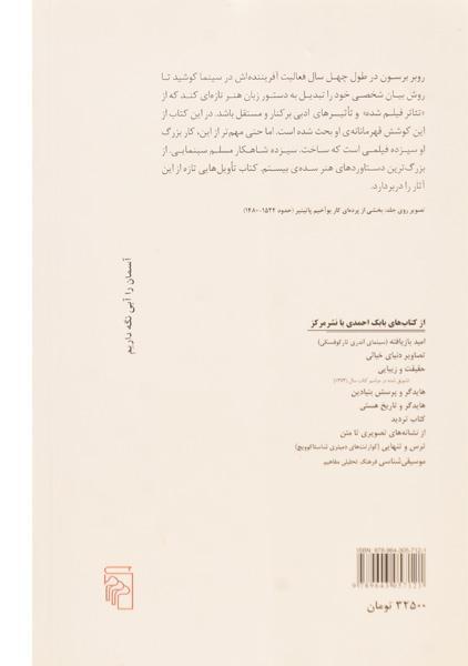 کتاب باد هر جا بخواهد می وزد – بابک احمدی/ نشر مرکز