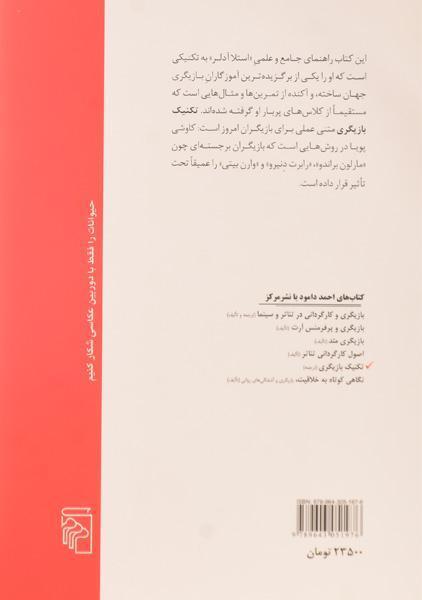 کتاب تکنیک بازیگری – استلا آدلر/ احمد دامود/ نشر مرکز