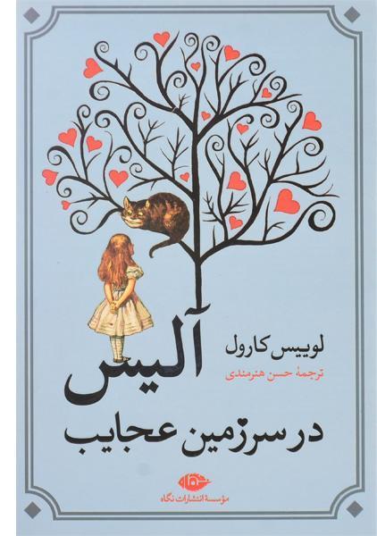 کتاب فانتزی: آلیس در سرزمین عجایب