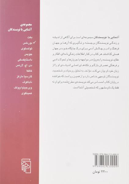 کتاب آشنایی با بورخس – پل استراترن/ ملک مرزبان/ نشر مرکز