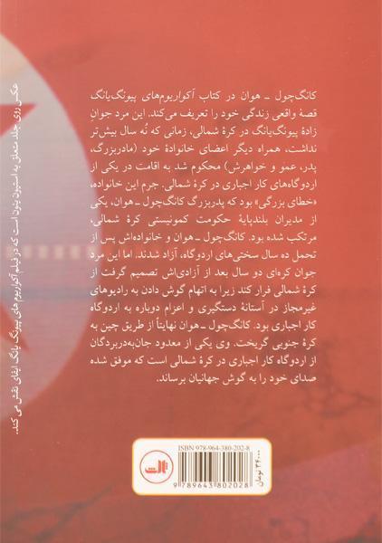 کتاب آکواریوم های پیونگ یانگ – کانگ چول هوان/ اشتری/ ثالث