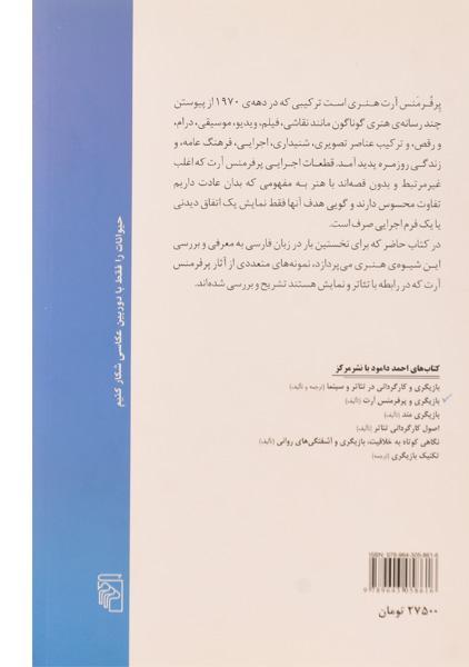 کتاب بازیگری و پرفرمنس آرت – احمد دامود/ نشر مرکز