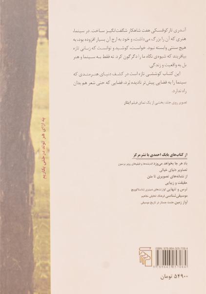 کتاب امید بازیافته – بابک احمدی/ نشر مرکز