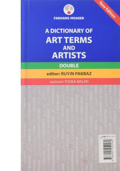 کتاب-فرهنگ-اصطلاحات-هنری-و-اعلام-هنرمندان-پاکباز-4