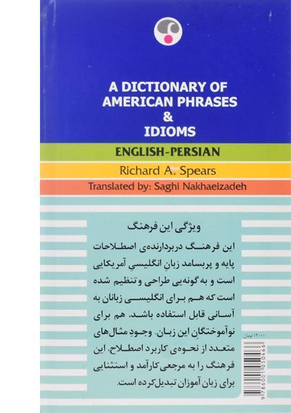 کتاب-فرهنگ-عبارات-و-اصطلاحات-انگلیسی-آمریکایی-اسپیرز-4