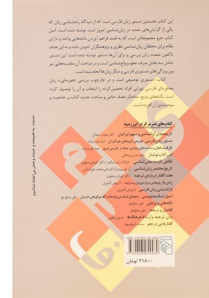 کتاب دستور زبان فارسی از دیدگاه رده شناسی – شهرزاد ماهوتیان