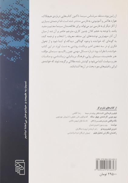 کتاب اومانیسم در نقد فیلم – رابین وود/ صافاریان/ نشر مرکز